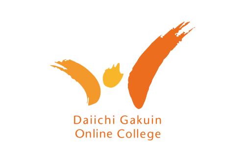 【お知らせ】第一学院オンラインカレッジを開講いたしました