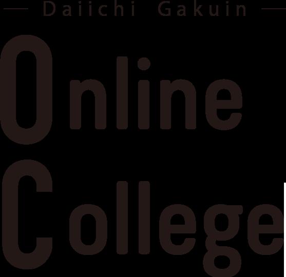 第一学院オンラインカレッジ